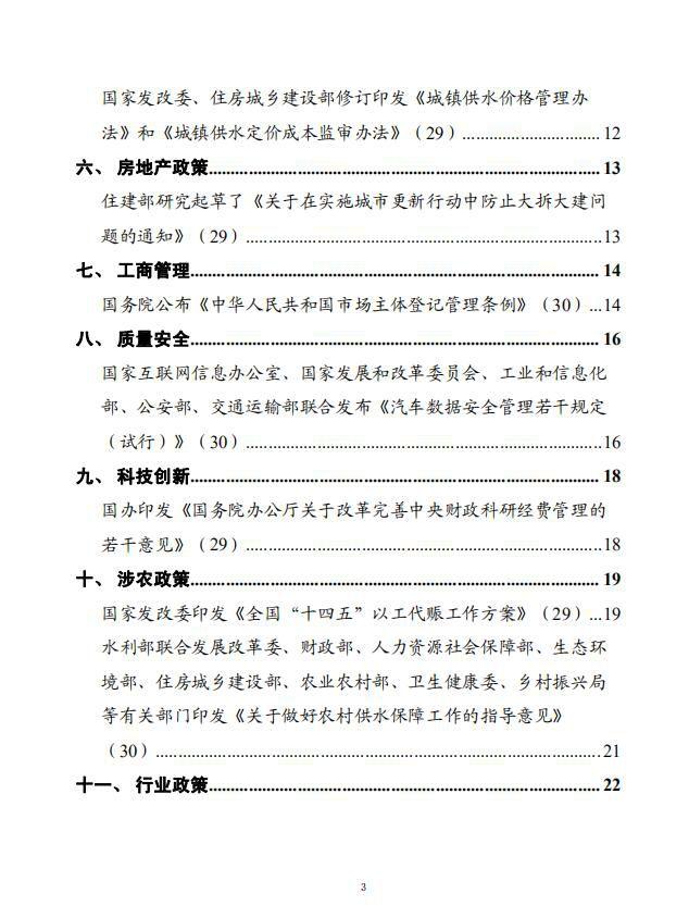 国务院主要部门发布政策信息库3