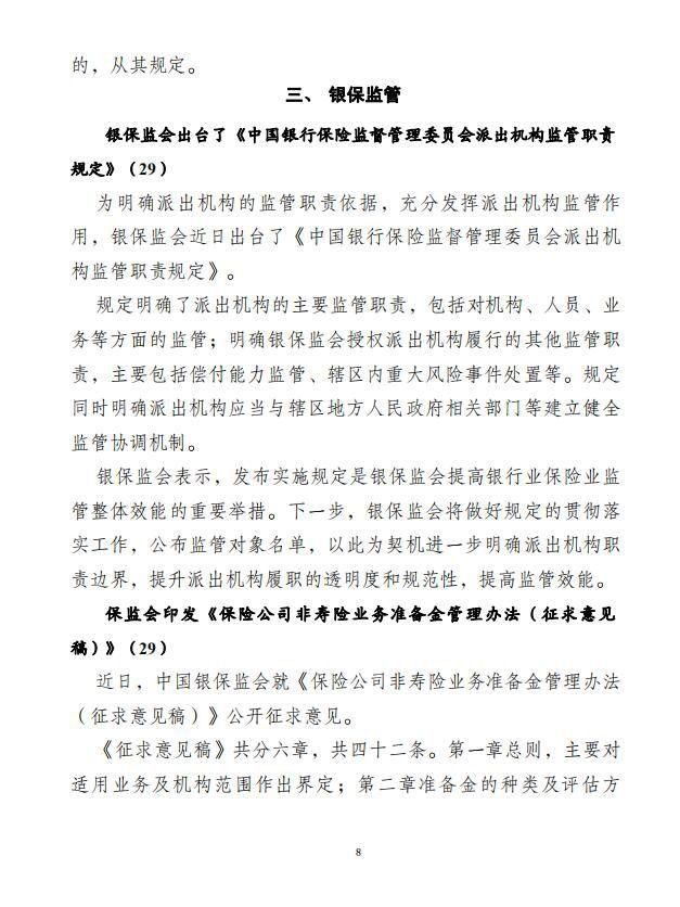 国务院主要部门发布政策信息库6